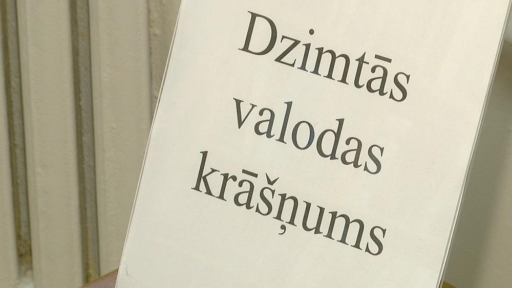 Satrauc jauniešu latviešu valodas ikdienas lietojums